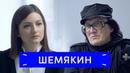 Михаил Шемякин об изгнании Серебренникове и Путине Zoom