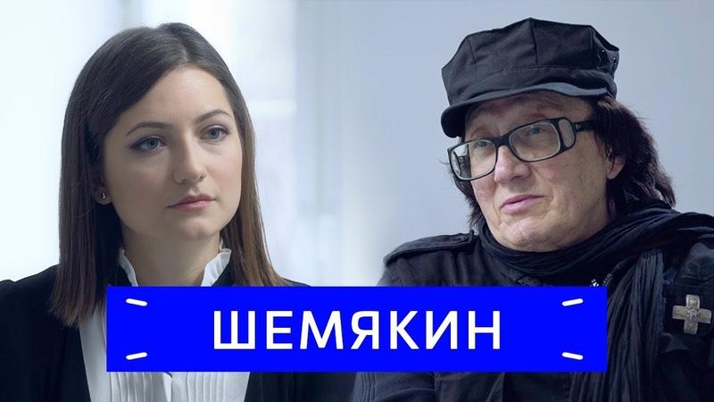 Михаил Шемякин — об изгнании, Серебренникове и Путине / Zoom