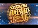 Новогодний парад звезд 🎄 Новый год 2019 Россия 1