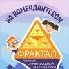 """Кружок """"Фрактал""""  у м. """"Комендантский проспект"""""""