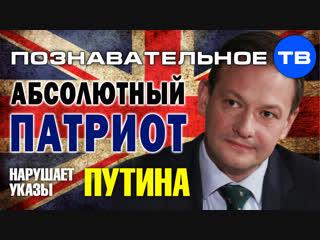 Почему абсолютный патриот нарушает указы Путина (Познавательное ТВ, Артём Войтенков)