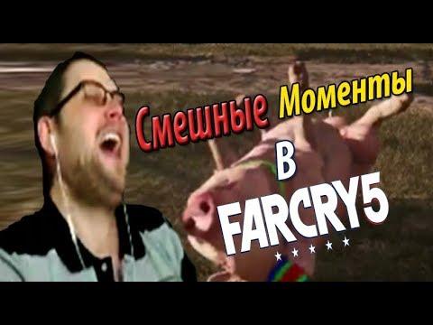 Смешные Моменты В Far cry 5 С КУПЛИНОВЫМ