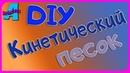 DIY / Кинетический песок / Алиса пробует два способа из интернета / Alisa Princess