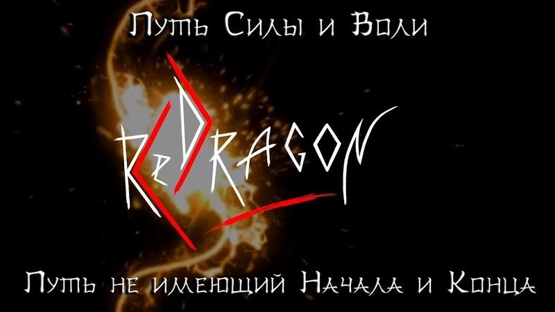 Искусство Боя | Red Dragon