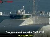 Очередной кошмар для ваты. В Черное море вошел уникальный десантный корабль ВМФ США, предназначенный для работы в форватерах и н