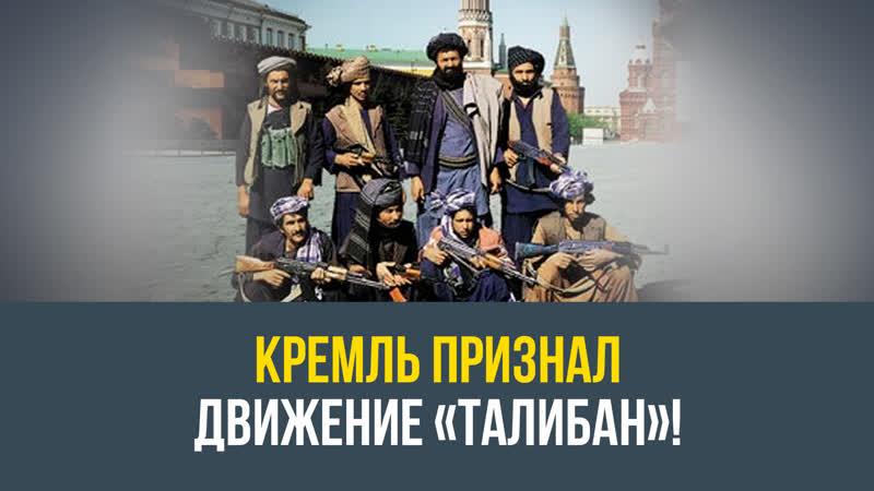 Талибы против США и ИГ. За кого Россия в Афганистане? За и против