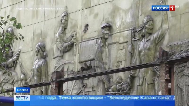 На ВДНХ обнаружили барельефы 1954 года