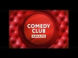 «Comedy Club. Начало» на ТНТ4!