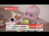 Добуш Софья, 10 месяцев. Чтобы помочь, отправьте SMS с любой суммой на номер 4345