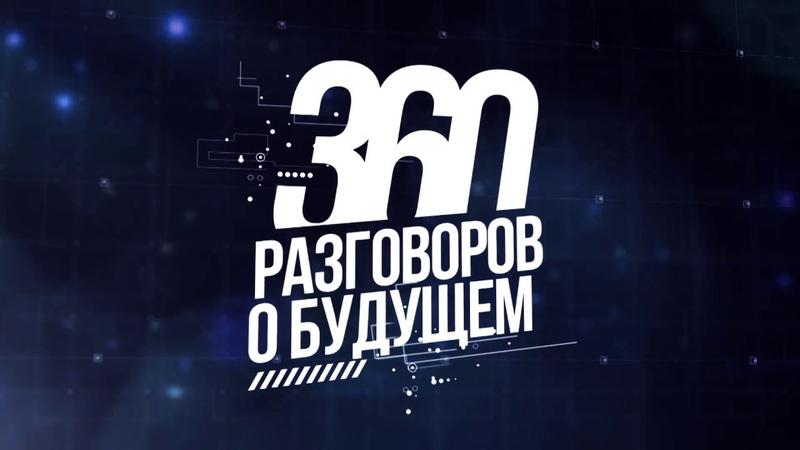 Студия 360 разговоров о будущем Юлия Разенкова