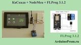 КаСкада + NodeMcu + FLProg 3.1.2
