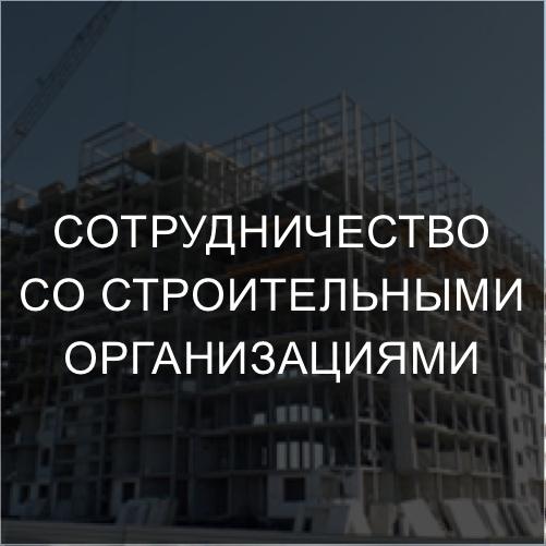сотрудничество со строительными организациями