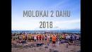 Molokai 2 Oahu 2018