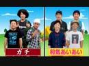 Ame ta lk 2018 09 02 2HSP Part 1 Camping Comedians キャンプたのしい芸人