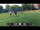 Лагерь Чемпионов ЛФА 2017/18. Антей - Вега