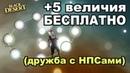 ⏫ 5 ВЕЛИЧИЯ БЕСПЛАТНО ❤ Дружба с НПС и Репутация в городах Black Desert(MMORPG-ИГРЫ)