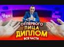 Black Horse От первого лица_ Диплом I ВСЕ СЕРИИ