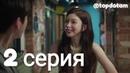 ОЗВУЧКА SOFTBOX МНЕ НУЖЕН КОФЕ 2 СЕРИЯ