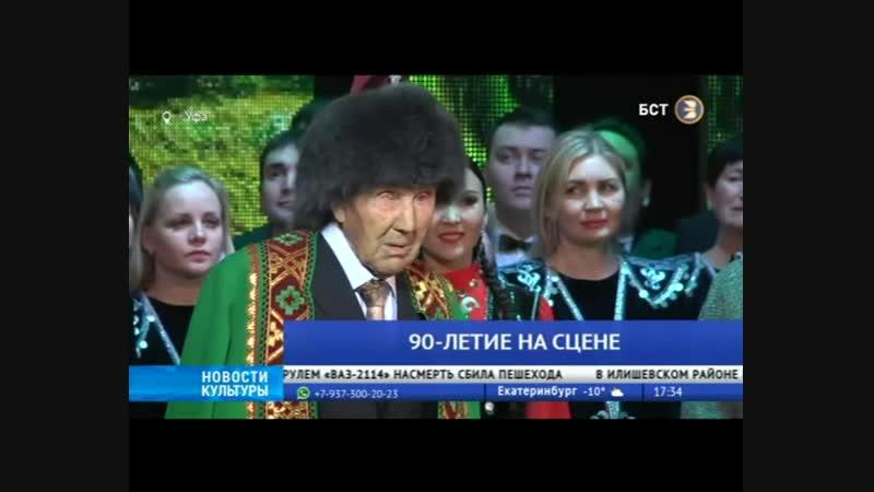 В Уфе прошел концерт к 90-летию певца Абдуллы Султанова