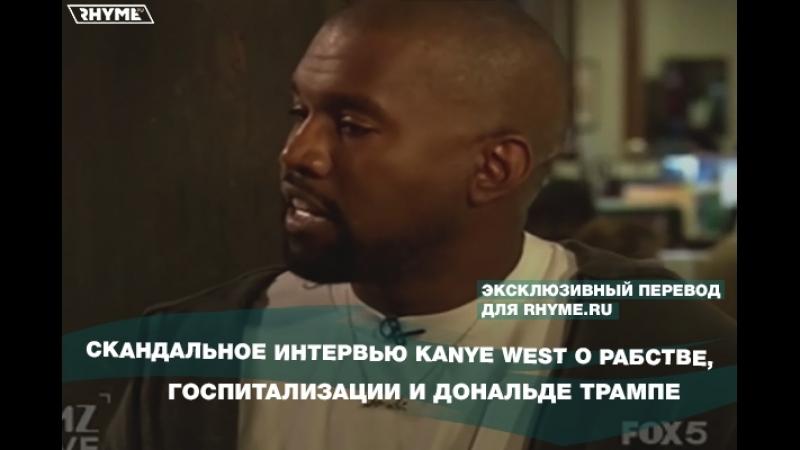 Скандальное интервью Kanye West о рабстве госпитализации и Дональде Трампе Переведено сайтом Рифмы и Панчи