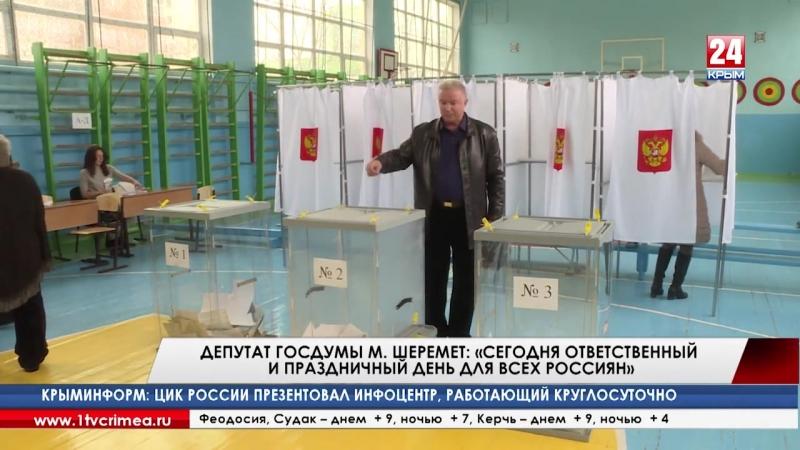 Депутат Госдумы М. Шеремет: «Сегодня ответственный и праздничный день для всех россиян»