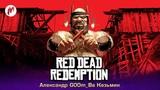 Red Dead Redemption. Игромания. День 2