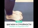 Марафон Стопа Шагаем к стройности и здоровью 7 день