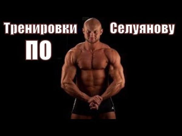 Фитнес-блог Юрия Спасокукоцкого • Почему бодибилдеры не используют Тренировки По Селуянову ?!