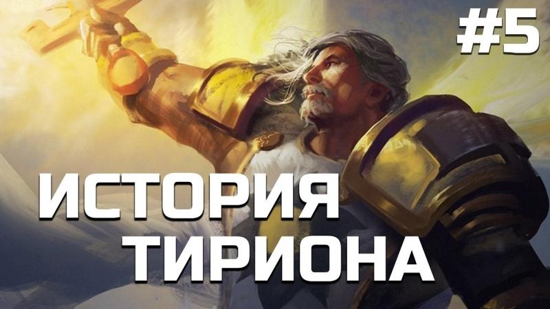 История Тириона Фордринга [Глава 5: Финал] | World of Warcraft