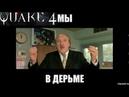 Quake 4 ▶️ Мы в дерьме