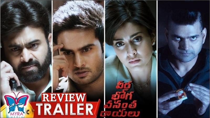 Veera Bhoga Vasantha Rayalu Trailer Review | Naara Rohit | Sree Vishnu | Sudheer Babu | Shriya Saran
