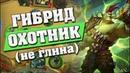 ГИБРИД ОХОТНИК С МУКЛОЙ Hearthstone Растахановы игрища