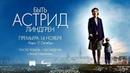 Быть Астрид Линдгрен / Unga Astrid (2018) - драма, биография