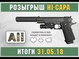 Итоги розыгрыша пистолета Hi-Capa