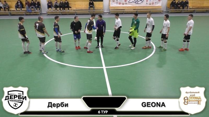 Дерби Геона 131218