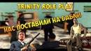 НАС КИНУЛИ,ПОСТАВИЛИ НА ДЕНЬГИ В GTA SAMP | TRINITY ROLE PLAY