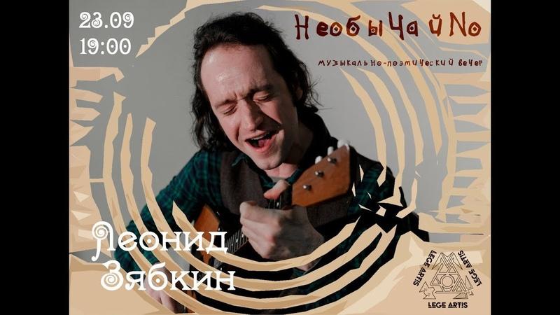 Леонид Зябкин в гостях у Lege Artis