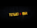 реклама фильма ТОЛЬКО НЕ ОНИ (16 )