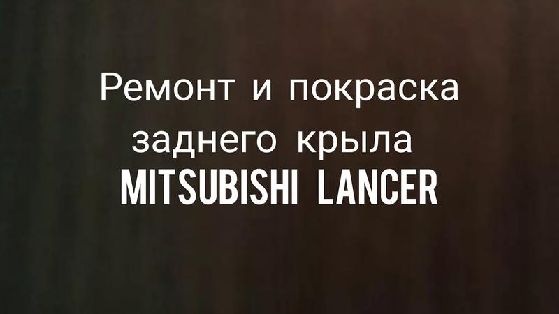 Ремонт и покраска заднего крыла Mitsubishi Lancer