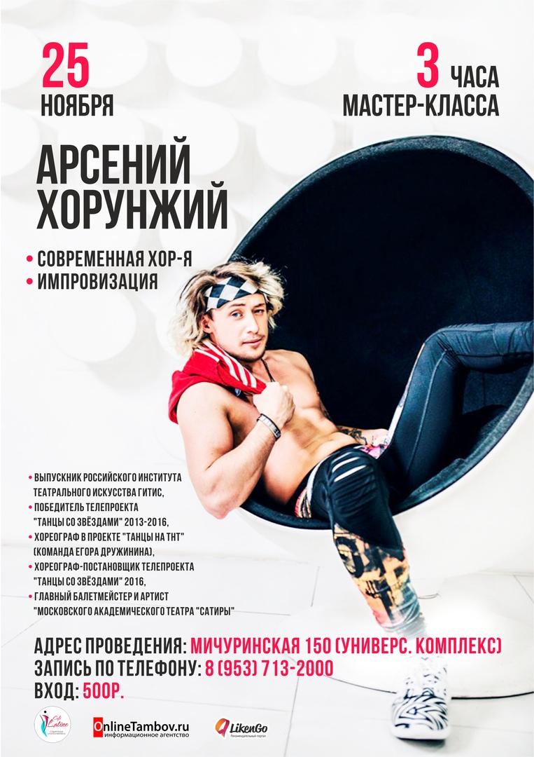 Афиша Тамбов Арсений Хорунжий в Тамбове / 25 ноября в 12.00