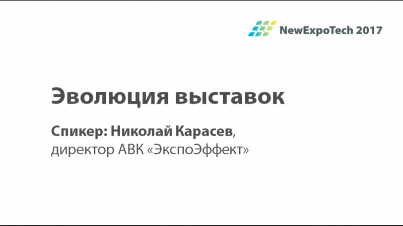 «Эволюция выставок». Выступление Николая Карасева на конференции «NewExpoTech 2017: новые технологии выставочной индустрии»