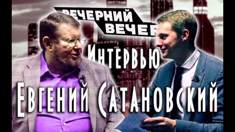 Сатановский раньше такого не рассказывал - богатство,бизнес, Соловьёв, Багдасаров/Вечерний вечер №32