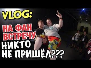 ANDREY MARTYNENKO VLOG_ НИКТО НЕ ПРИШЕЛ НА ФАН ВСТРЕЧУ