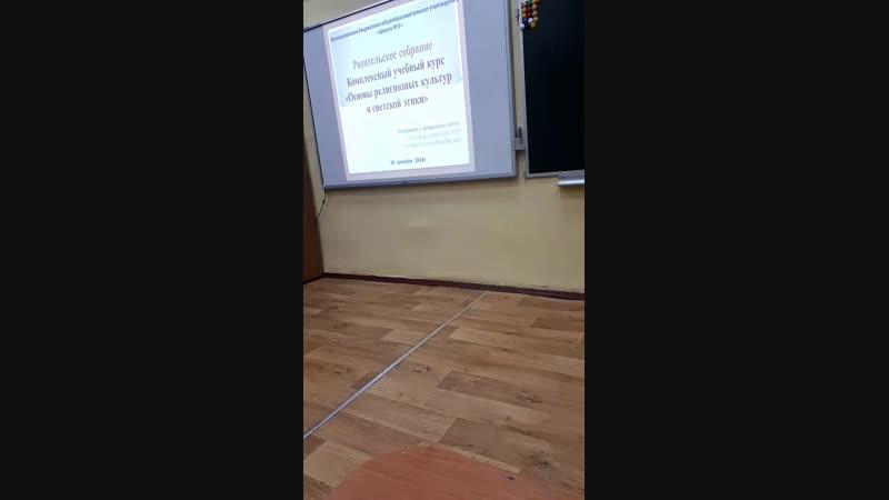 Выбор ОПК в школе 3 г Богородск