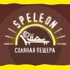 Speleon | Соляная пещера Москва