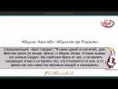 Разъяснение шейха Раджихи по важным вопросам разногласий HD