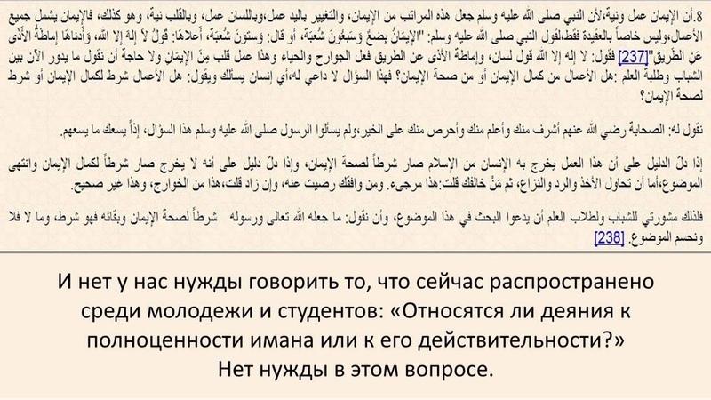 Ошибочное обвинение в мурджиизме из за вопроса отказа от дел Шейх Усеймин