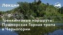Треккинговые маршруты: Приморская тропа Черногории