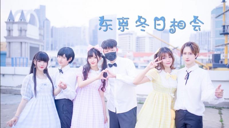 告白非実行委員会 ♥ 東京ウインターセッション ♥ 踊ってみた sm33025026