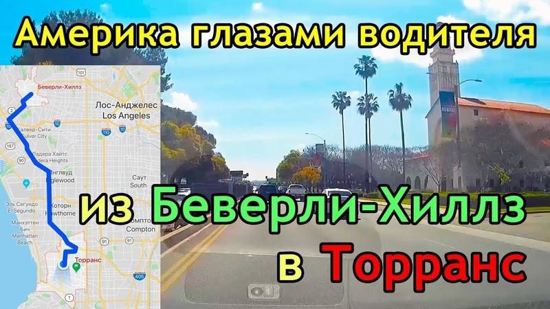 Америка глазами водителя. Из Beverly Hills в Torrance. Freeway и Highway в США. VLOG175